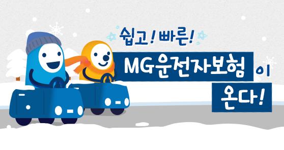 MG손해보험 무사고할인하이패스(II)운전자보험