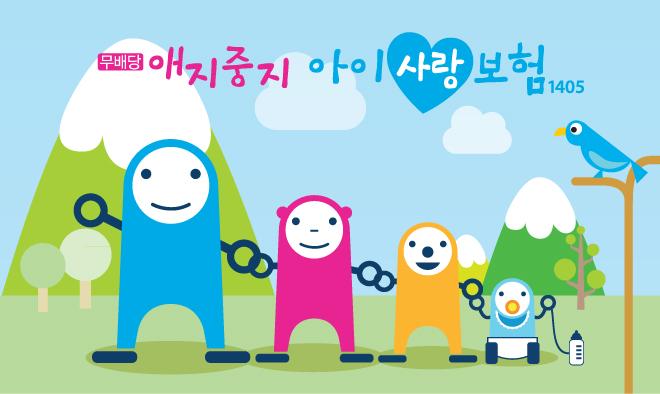MG손해보험 애지중지아이사랑보험(II)