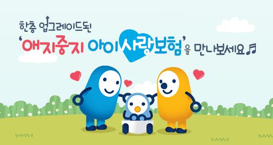 MG손해보험 태아보험 애지중지아이사랑보험(II) 신생아