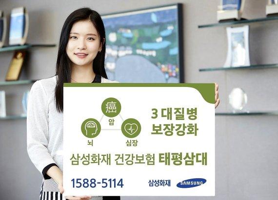 삼성화재 태평삼대 보험