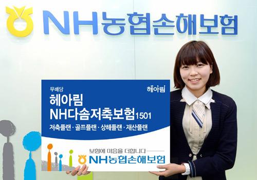 NH농협손해보험 [(무)헤아림NH다솜저축보험]