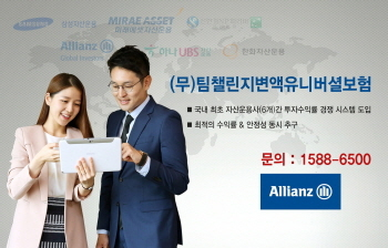 알리안츠생명 (무)팀챌린지변액유니버셜보험1704