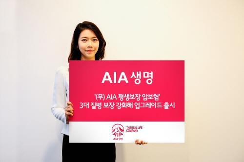 AIA생명 (무)AIA 평생보장 암보험