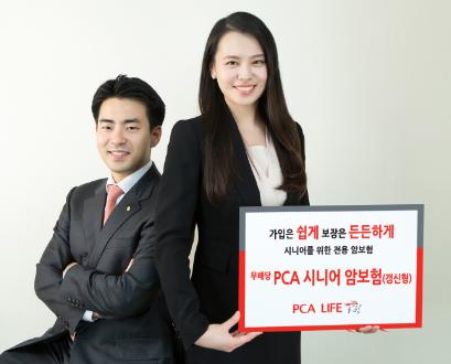 PCA생명 PCA 시니어 암보험(갱신형)