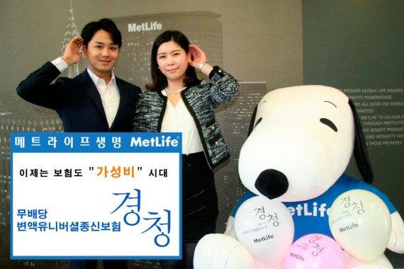 메트라이프생명 변액유니버셜종신보험 경청
