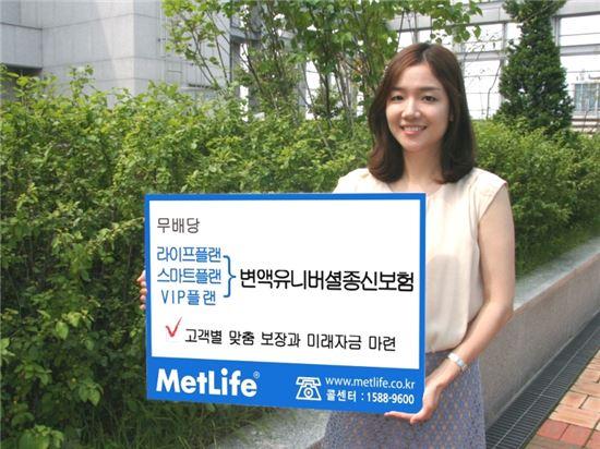 메트라이프생명 스마트플랜 변액유니버셜종신보험